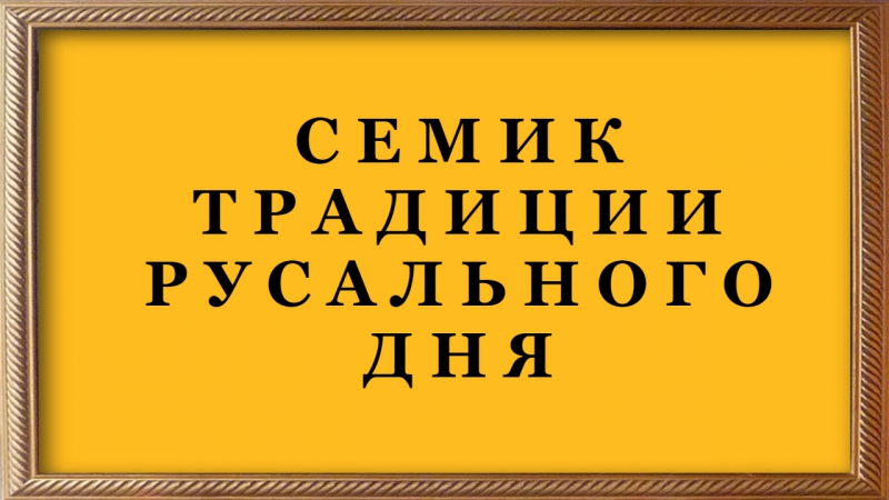 P - 069 Семик, традиции русального дня.