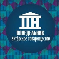 Логотип Актёрское товарищество «ПОНЕДЕЛЬНИК»