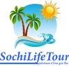 Sochi Layf-Tur