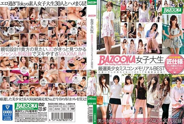 BAZX-056 – Jav Censored