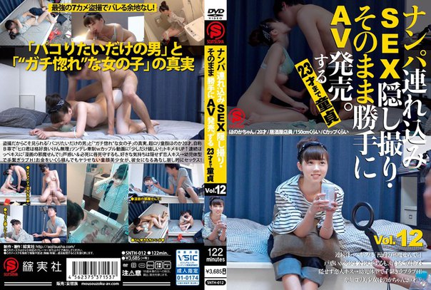SNTH-012 – Jav Censored