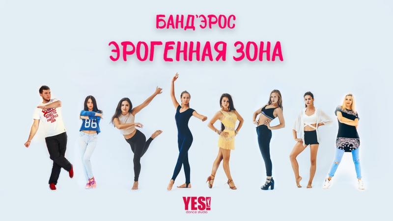 Бандэрос – Эрогенная зона (Remix) танцевальная студия YES! Саратов