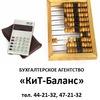 """БУХГАЛТЕРСКОЕ АГЕНТСТВО """"КиТ-Баланс"""" т. 44-21-32"""