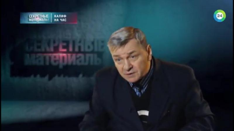 Секретные материалы 18 Калиф на час ( 23.05.2017 )