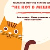 "Рекламное агентство ""Не кот в мешке"""