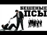18+ Бешеные псы Квентин Тарантино [криминал, драма, триллер, 1992, США, BDRip 1080p] ФИЛЬМ HD СТРИМ ПРЯМАЯ ТРАНСЛЯЦИЯ
