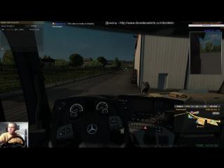 Euro Truck Simulator 2 Online + music + chat ( https://www.twitch.tv/dizelden)