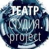 театр 'СТУДИЯ.project'