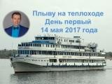 Отправляюсь в плавание. Владимир Кузнецов
