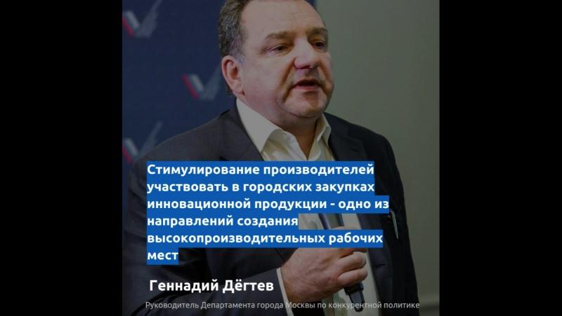 Создание высокопроизводительных рабочих мест - стратегия роста для России и Москвы