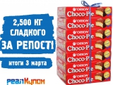 03.03.17 РОЗЫГРЫШ 2,500 КГ CHOCO-PIE