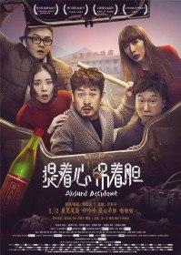 Нелепая случайность / Абсурдный несчастный случай / Ti Zhe Xin Diao Zhe Dan / Absurd Acciden (2017)