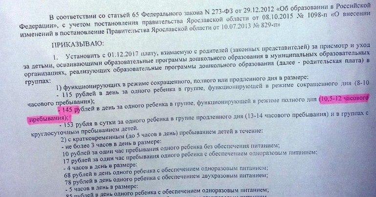 В детских садах Ярославля планируется повысить качество ухода за детьми