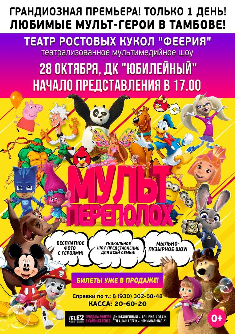 Афиша Тамбов МУЛЬТПЕРЕПОЛОХ 23 октября ДК Юбилейный KIDS SHOW
