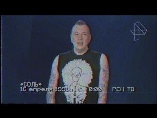 Тараканы в программе СОЛЬ 16 апреля на РЕН ТВ
