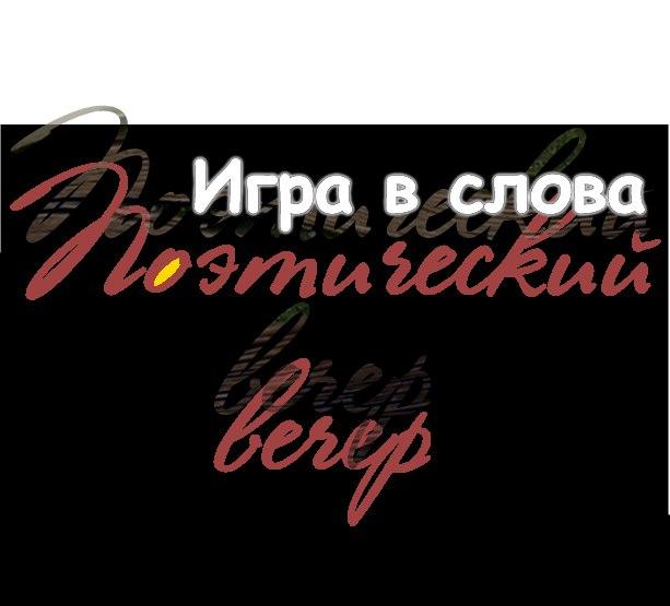 "Афиша Самара Поэтический вечер ""Игра в слова: 2"""