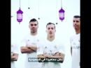 Реал Мадрид Командасы Мұсылман бауырларымызды Рамазан айымен құттықтап жатыр!Мә шаа Алла!