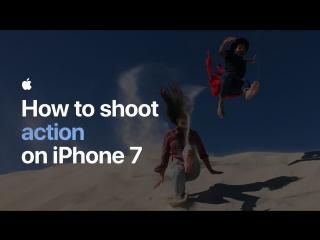 Как снимать движение на iPhone 7