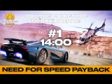 Need For Speed Payback! Стрим #1!