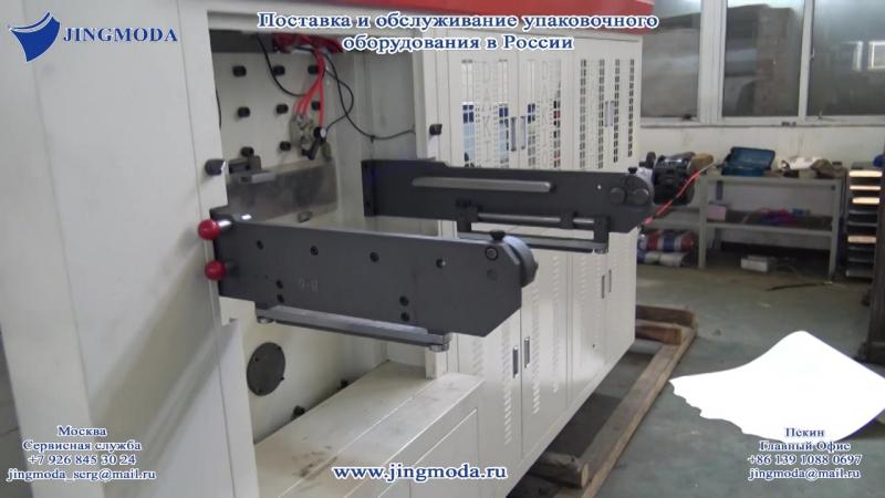 Автоматическая штанцевальная машина с рулонной подачей JMD-P950