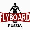 FlyBoard Russia. Флайборд Россия. Оф. дилер в РФ
