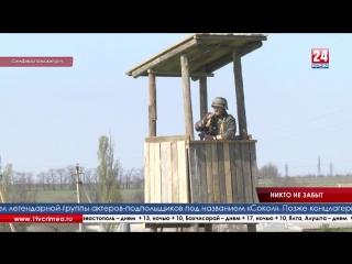 В Симферопольском районе отметили 73-ю годовщину освобождения от немецко-фашистских захватчиков