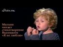 Мальчик читает на конкурсе стих В.С. Высоцкого - Я не люблю