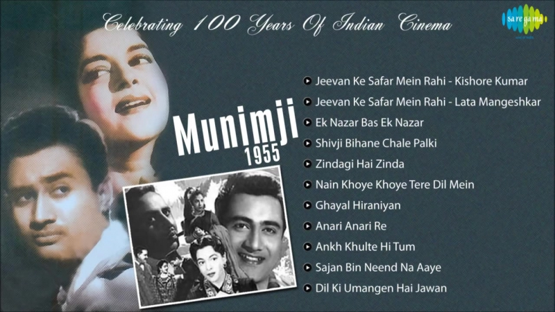 аудио сборник песен с гильма Munimji год выпуска 1955 в ролях_Дев Ананд;Налини Д