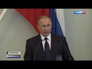 В.Путин: - терпению России на хамство США приходит конец!