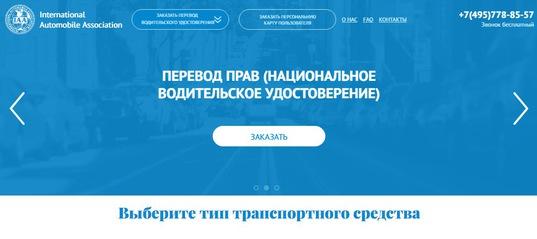 Компания Т.Т.Консалтинг запустила новый сайт Международной Автомобильной Ассоциации