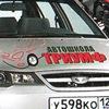 """Автошкола """"Триумф"""" ~ Идёт Акция!"""