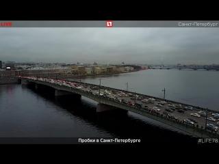 Пробки в Санкт-Петербурге. Вид с коптера. Прямая трансляция