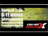 Can-Am X Race. 1й этап квадросерии. Белореченск