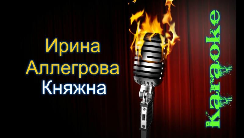 Ирина Аллегрова - Княжна ( караоке ) (бэк)