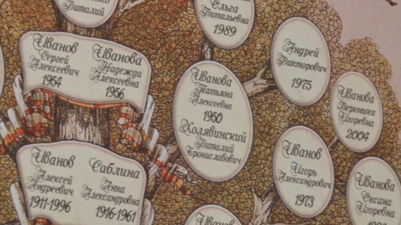 286 лет семейной истории. Древо династии Ивановых собиралось более полувека.