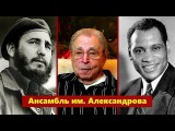 The Red Army Choir #1 - Paul Robeson, Fidel Castro and the concert tour to Cuba, 1961