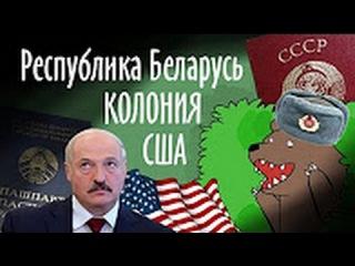 Республика Беларусь - колония США. Лукашенко - Генерал Губернатор (Часть 2)