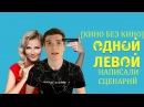 КИНО БЕЗ КИНО - ОДНОЙ ЛЕВОЙ ОБЗОР ФИЛЬМА