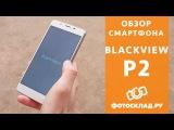 Смартфон Blackview P2 обзор от Фотосклад.ру
