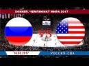 РОССИЯ – США 3-5 ~ ХОККЕЙ ЧЕМПИОНАТ МИРА 2017 ~ ОБЗОР МАТЧА ~ 16.05.2017
