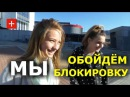 Запрет ВК, Одноклассники, Яндекс в Украине. Опрос Говорить місто.