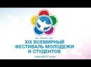 КФУ приветствует Всемирный фестиваль молодежи и студентов