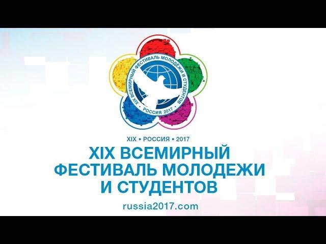 КФУ приветствует Всемирный фестиваль молодежи и студентов » Freewka.com - Смотреть онлайн в хорощем качестве