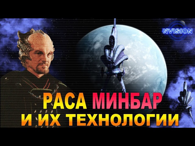 Раса МИНБАР и их технологии (Вавилон 5)