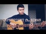 Скриптонит - Капли вниз по бёдрам (ft. Niman) Вадим Тикот cover - гитара