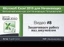 Видео 8. Заканчиваем работу над электронной таблицей. Курс по работе в Excel для на