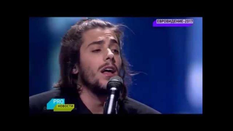 Самые яркие моменты Евровидения 2017