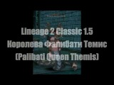 Lineage 2 Classic 1.5 RB И история про Время     Пол Второго