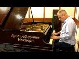 Арно Бабаджанян