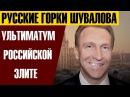🔲 ПРАВЯЩИЙ КЛАСС РОССИИ И 60 ТРИЛЛИОНОВ В ОФШОРАХ Медведев Шувалов правительст